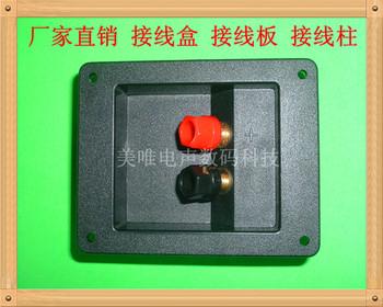 Passive speaker junction box speaker terminal speaker wiring board terminal block 105 80mm