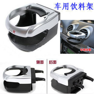 Water car cup holder car cell phone holder car outlet mount multifunctional shelf(China (Mainland))