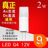 Ledg4 12v g4 led lighting beads crystal lamp beads 2wg4 led ceramic g4 halogen lamp
