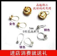 3 thalami u no pierced stud earring diy accessories invisible ear clip