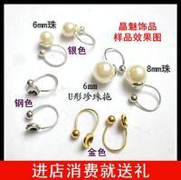 3 u 6mm pearl corniculatum invisible ear clip no pierced stud earring diy accessories