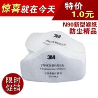 3m3701 filter cotton 3200 mask cotton filter