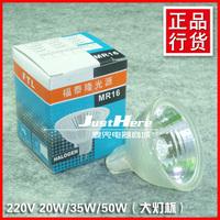 Ftl futai quartz lamp cup 220v 20w 35w 50w mr16 spotlights halogen bulb
