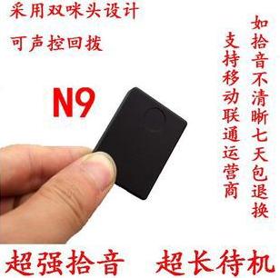 Pick-up car tracker ultra long standby voice hot free(China (Mainland))