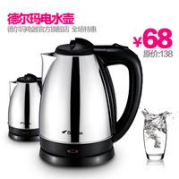 Deerma delmar dem-mz180a electric heating kettle electric kettle stainless steel oversized dry