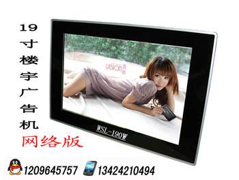 Advertising machine 19 building advertising wireless wifi building advertising