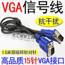 vga interface promotion