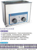 Ct desktop ultrasonic cleaner ct-432e1 ultrasonic cleaning station