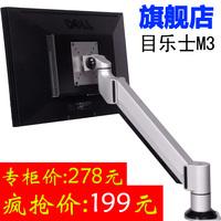 Shengjiang m3 rotating desktop dawdler lcd monitor mount rack