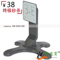 12 - 24 general universal lcd monitor swivel base mount 7.5 10