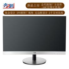 popular computer monitor