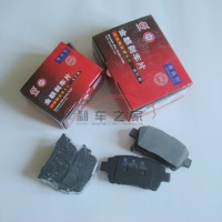 Brilliance frv two-box brilliance junjie before and after the brake pads golden kirin ceramic brake pads