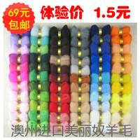 Needlework Wool felt poke fun material handmade diy kit merino 5g/piece, 20piece/lot (100g per pack) Free shipping