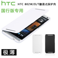 For htc   one m7 original leather case 802w 802d phone case protective case 802t clamshell protective case