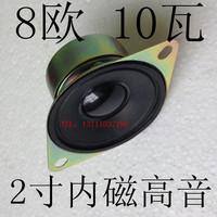 2 8 10w magnetic tweeter speaker loudspeaker audio subwoofer tweeter