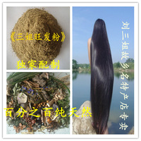Wangfa powder herbal formulas wild dry tea tea seed powder urticant antidepilation germinative ufa