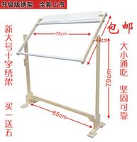Large cross stitch frame adjustable cross stitch rack table solid wood vertical cross stitch frame