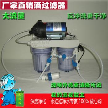 Wine filter home red white rice shuijiu filter machine liquid wine net
