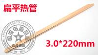 Heatpipe diy flat heatpipe thick 3.0mm 8.0 long 220mm
