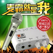 audio recording equipment promotion