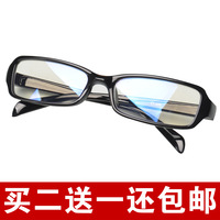 Fashion anti fatigue pc mirror full frame goggles plain glass spectacles frame male Women radiation-resistant glasses