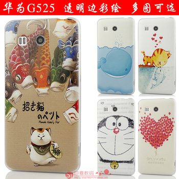 For huawei   g525 phone case mobile phone case ultra-thin scrub personalized colored drawing protective case