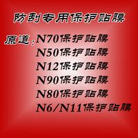 N90 n70 double s n90 double s n11 n12 film n80ips protective film