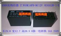 Hk14fh-dc12v-shg huike relay 8 16a 250vac g2r-1-e 12v