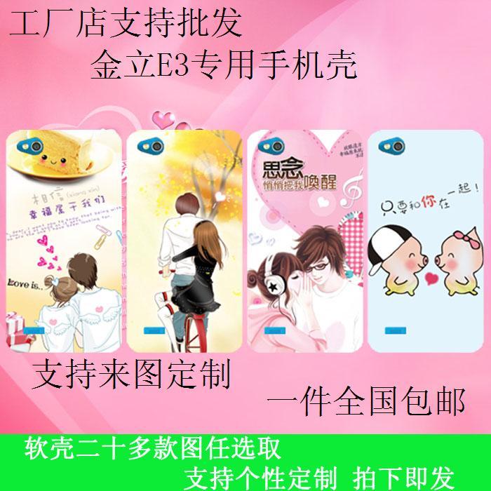 Golden e3 phone case e 3 t mobile phone case golden e3 mobile phone protective case e 3t colored drawing shell soft shell()