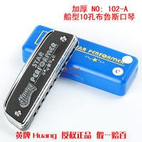 free shipping Shipform harmonica huang102-a thickening silver mini harmonica dvd
