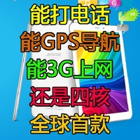 A79 quad-core 3g mobile phone 7 tablet ips screen 2g bluetooth gps