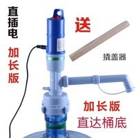 Electric pump water pump suction device charge dispenser battery water dispenser bottled water automatic water