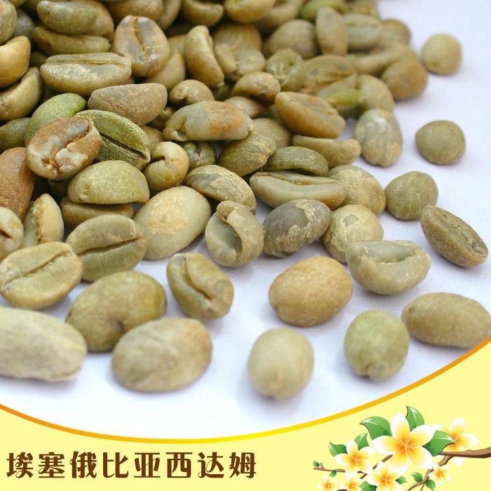 Sidamo coffee beans g3 raw coffee beans 500g espresso beans