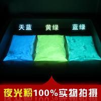 Super bright luminous powder neon powder 100g luminous paint neon paint luminous paint model consumables none radiation
