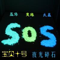 Super bright luminous macadam bright luminous fish tank luminescent powder luminous powder neon powder luminous sand