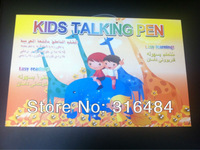 factory directly sell kids talking pen with 8 books with 4 translations english french arabic urdu islamic gift