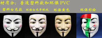 4 PCS anonymous Delicated V vendetta team guy fawkes masquerade masks Halloween carnival Mask 10pc/lot CPAM free shipping