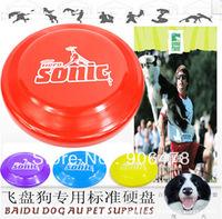 10Pcs/Lot Free Shipping Professional Dog Training Frisbee Pet Game Frisbee