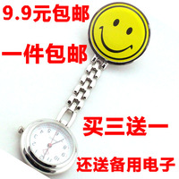 9.9 smiley silica gel nurse table trigonometric medical watch pocket watch table pocket watch yellow