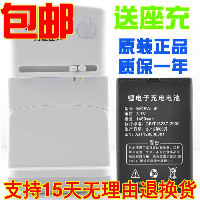 Good Moral i9 original mobile phone battery dada i9 battery electroplax charger(China (Mainland))