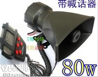 Free shipping hot sale tone5 motorcycle & car alarm security system 80w loudspeaker megaphone without noise
