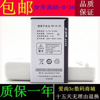 Brand Original vivo bbk mobile phone battery cell phone bbk y1 electroplax v303i7 bk-b-36 battery