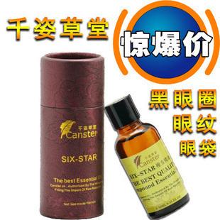 Eye oil black eye wrinkle massage eye essence