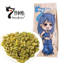 Raisins casual snacks seedless raisins digraphs dried fruit candours 200gx3  FREE shipping