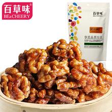 Nut mosaic pecornut amber walnut kernel 120g  FREE shipping