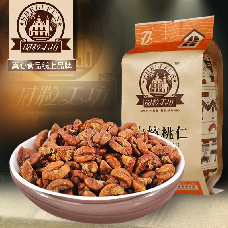 Nut pecan kernel flavor snacks walnut kernel pecan kernel 155g FREE shipping