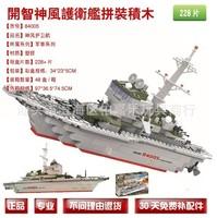 Free Shipping Blocks Toys Military Series - kamikaze aircraft escort