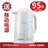Free shipping Rongshida tb1602 royalstar electric heating kettle baby anti-hot insulation