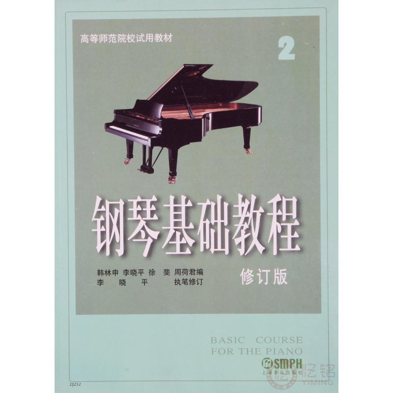 Piano steel 2 2 piano teaching material book(China (Mainland))