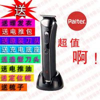 Paiter betteb charge hair clipper adult hair clipper lettering style shaver g245